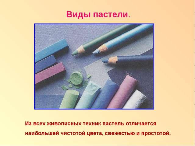 Виды пастели. Из всех живописных техник пастель отличается наибольшей чистото...