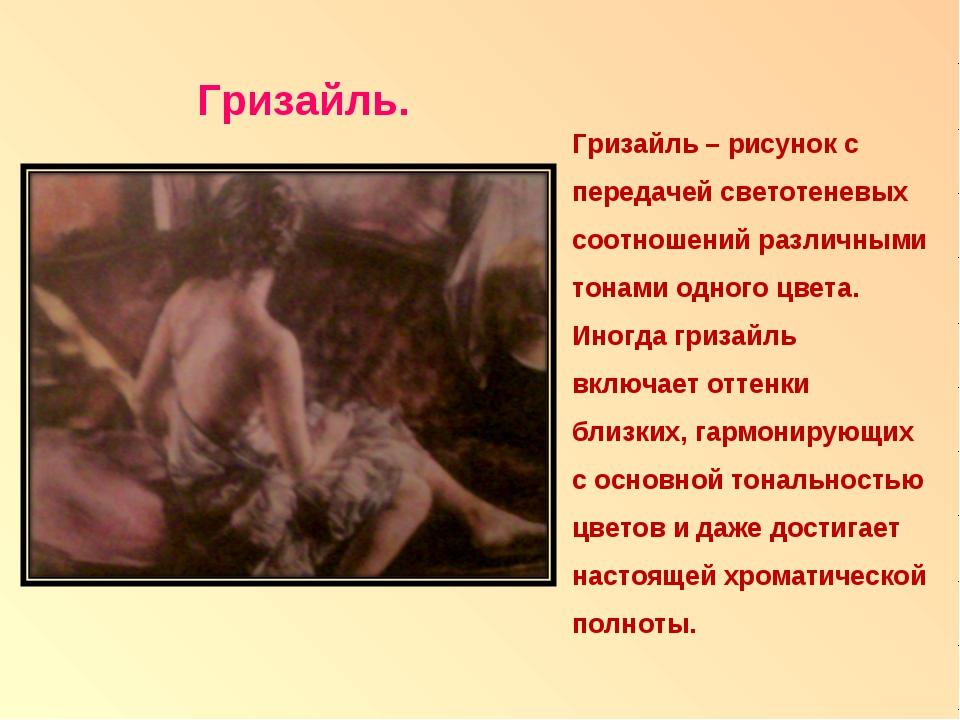 Гризайль. Гризайль – рисунок с передачей светотеневых соотношений различными...
