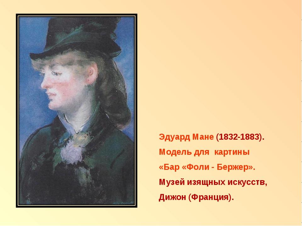 Эдуард Мане (1832-1883). Модель для картины «Бар «Фоли - Бержер». Музей изящн...