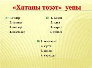 А) 1. гөләр Б) 1. Казан 2. таңнар 2. идел 3. көнләр 3. марат 4. бакчалар 4.