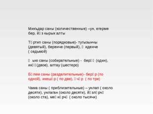 Микъдар саны (количественные) –ун, егерме бер, йөз кырык алты Тәртип саны (по
