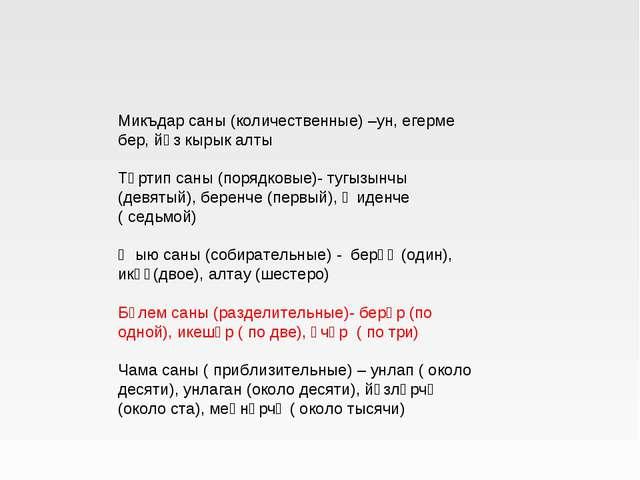 Микъдар саны (количественные) –ун, егерме бер, йөз кырык алты Тәртип саны (по...