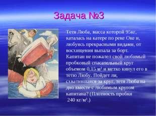 Задача №3 Тетя Люба, масса которой 95кг, каталась на катере по реке Оке и, лю