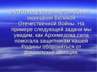 В 2010 году исполняется 65 лет окончания Великой Отечественной Войны. На при