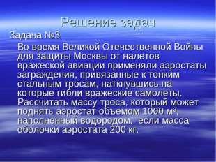 Решение задач Задача №3 Во время Великой Отечественной Войны для защиты Москв