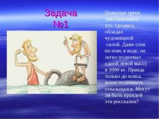 Задача №1 Пожилые греки рассказывают, что Архимед обладал чудовищной силой. Д