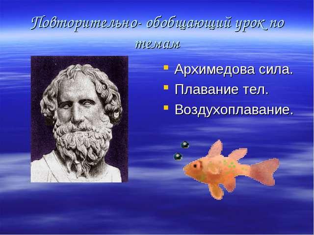 Повторительно- обобщающий урок по темам Архимедова сила. Плавание тел. Воздух...