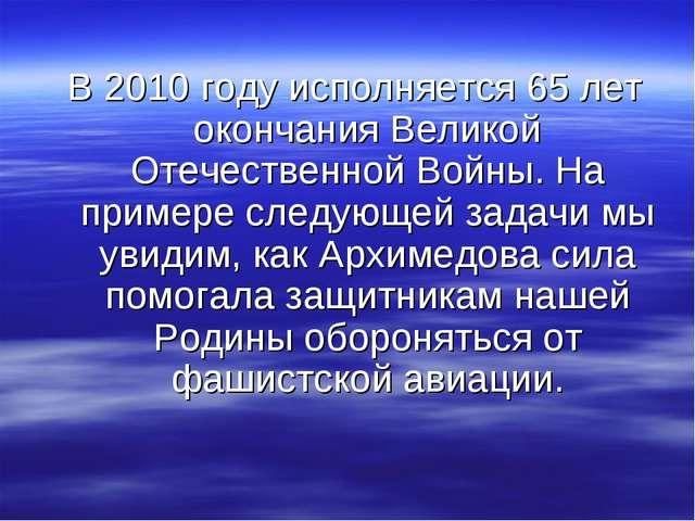 В 2010 году исполняется 65 лет окончания Великой Отечественной Войны. На при...