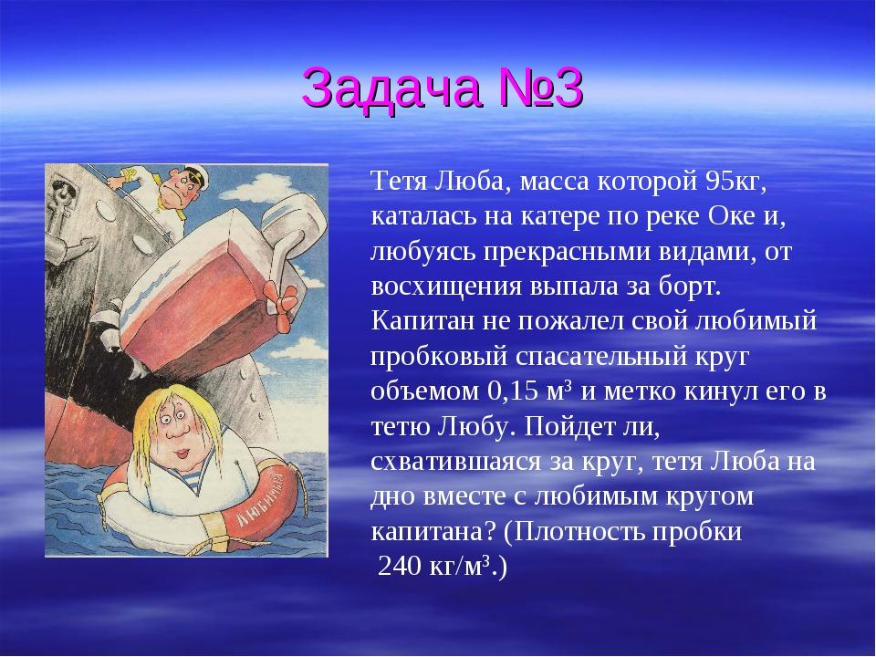 Задача №3 Тетя Люба, масса которой 95кг, каталась на катере по реке Оке и, лю...