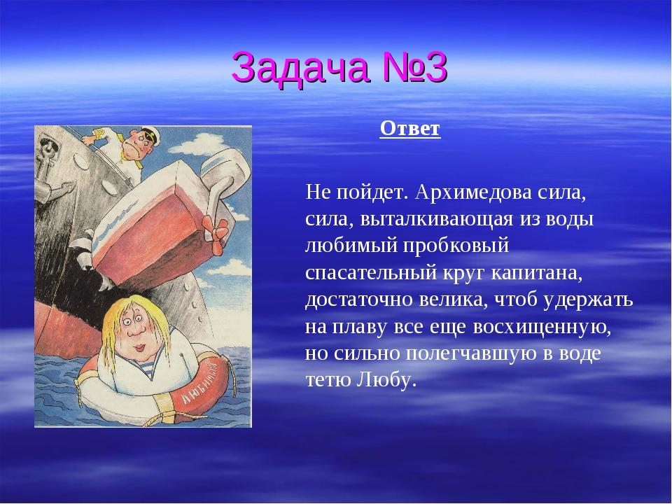 Задача №3 Не пойдет. Архимедова сила, сила, выталкивающая из воды любимый про...