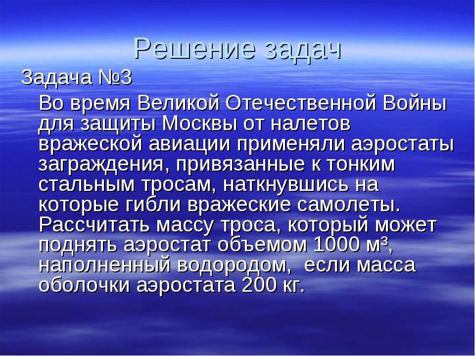 Решение задач Задача №3 Во время Великой Отечественной Войны для защиты Москв...