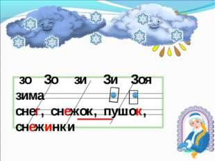 зо Зо зи Зи Зоя зима снег, снежок, пушок, снежинки