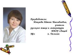 Руководитель: Макаева Айжан Ишембаевна, учитель русского языка и литературы М