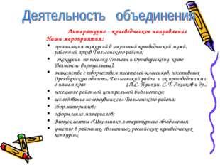 Литературно - краеведческое направление Наши мероприятия: организация экскурс
