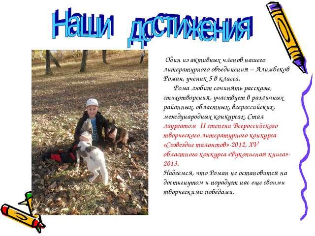 Один из активных членов нашего литературного объединения – Алимбеков Роман,...