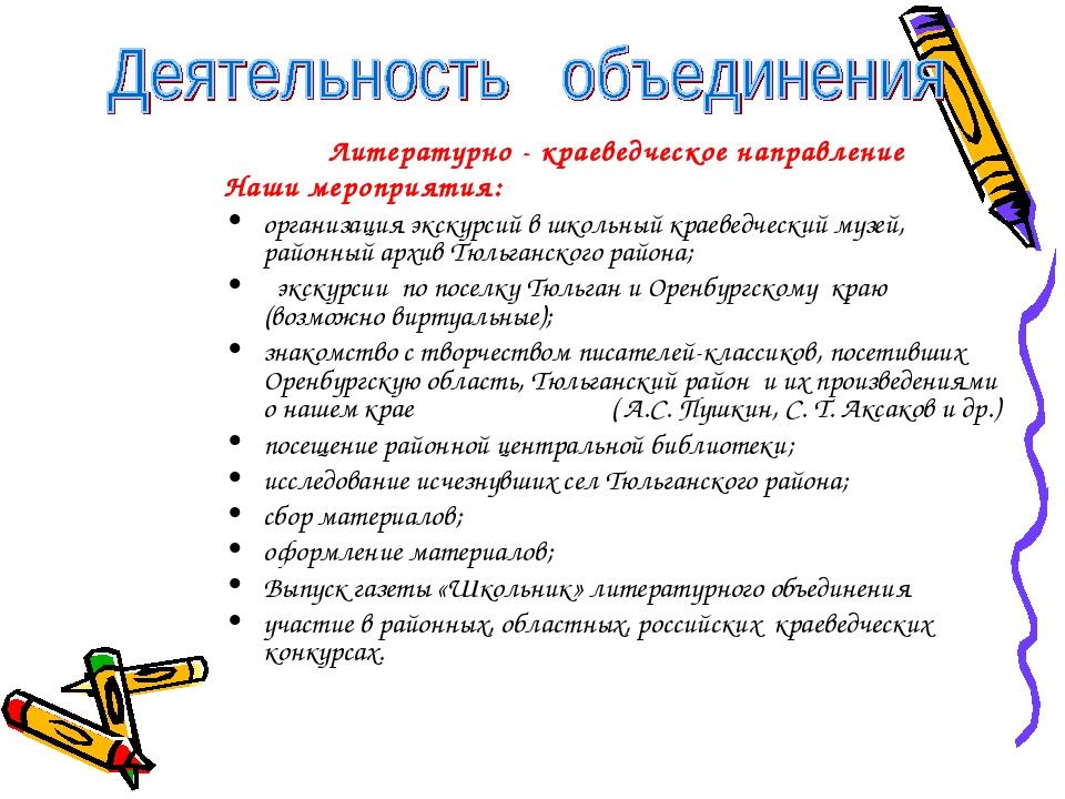 Литературно - краеведческое направление Наши мероприятия: организация экскурс...