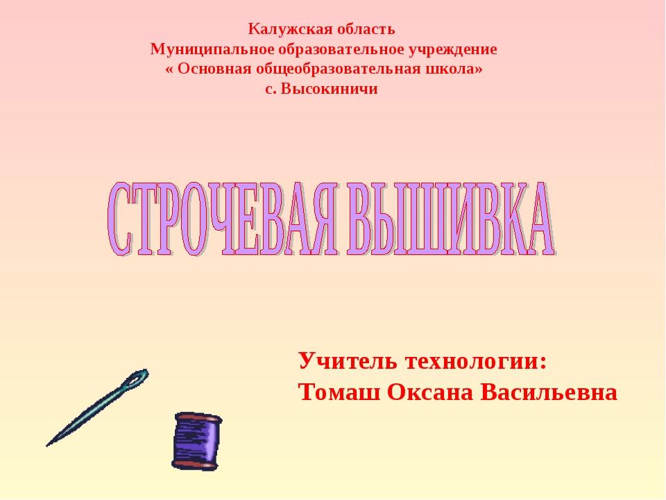 Калужская область Муниципальное образовательное учреждение « Основная общеобр...