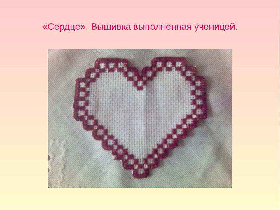 «Сердце». Вышивка выполненная ученицей.