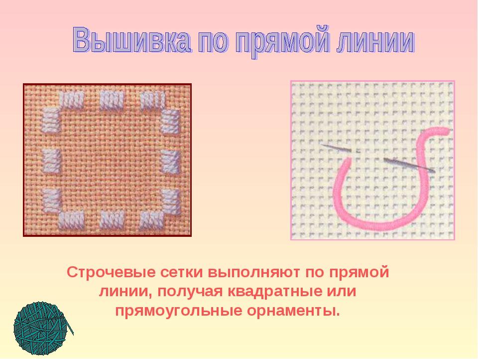 Строчевые сетки выполняют по прямой линии, получая квадратные или прямоугольн...