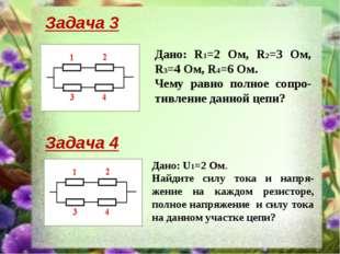 Задача 3 Дано: R1=2 Ом, R2=3 Ом, R3=4 Ом, R4=6 Ом. Чему равно полное сопро-ти