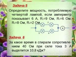 Задача 5 Определите мощность, потребляемую четвертой лампой, если амперметр