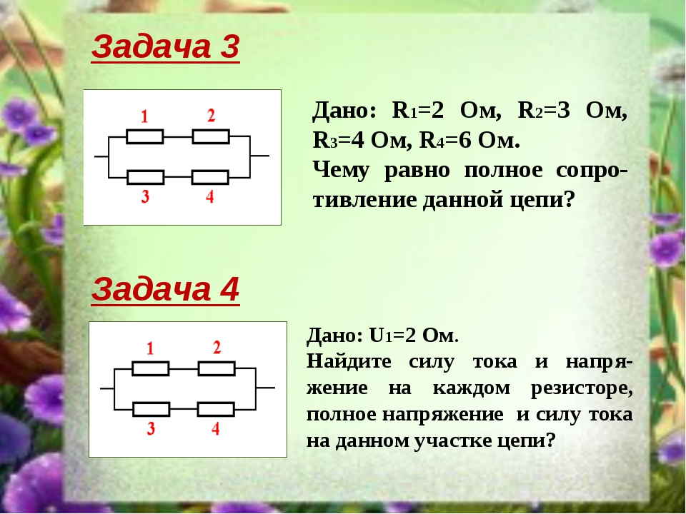 Задача 3 Дано: R1=2 Ом, R2=3 Ом, R3=4 Ом, R4=6 Ом. Чему равно полное сопро-ти...