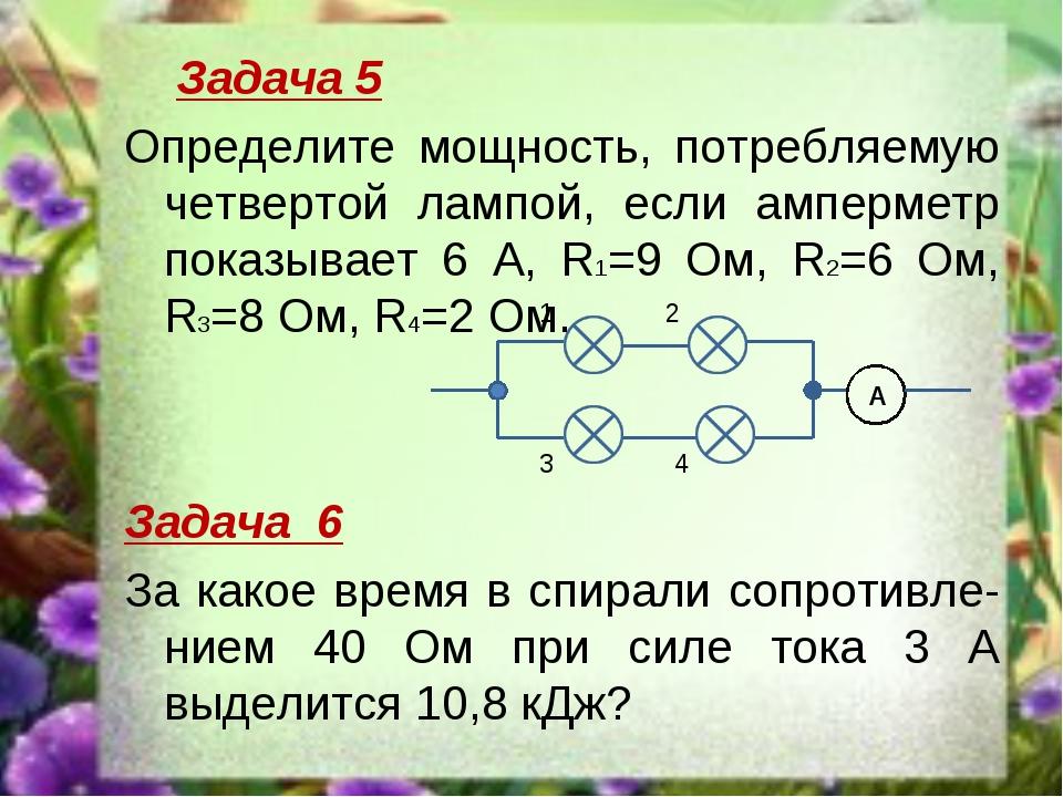 Задача 5 Определите мощность, потребляемую четвертой лампой, если амперметр...