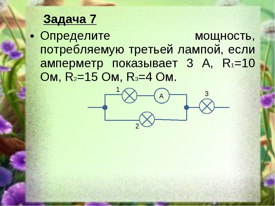 Задача 7 Определите мощность, потребляемую третьей лампой, если амперметр по...