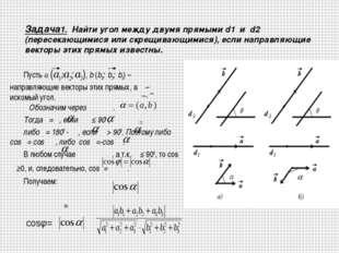Задача1. Найти угол между двумя прямыми d1 и d2 (пересекающимися или скрещив