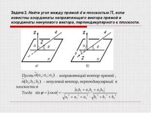 Задача 2. Найти угол между прямой d и плоскостью π, если известны координаты