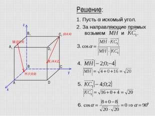 Решение: M H K A B C D D1 A1 B1 C1 x y z (3;0;4) (1;0;0) (4;4;2) (0;4;4) 1. П