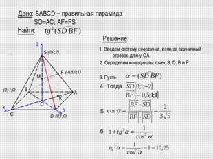 1. Введем систему координат, взяв за единичный отрезок длину OA. 2. Определим