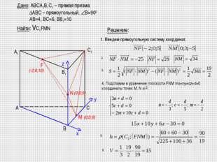 Решение: M F N Дано: ABCA1B1C1 – прямая призма ∆ABC – прямоугольный, B=900 A