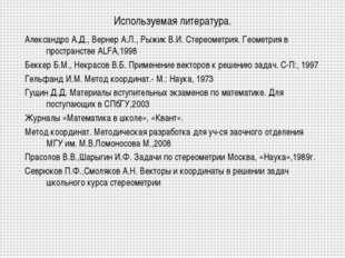 Используемая литература. Александро А.Д., Вернер А.Л., Рыжик В.И. Стереометри