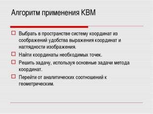 Алгоритм применения КВМ Выбрать в пространстве систему координат из соображен