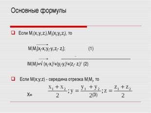 Основные формулы Если М1(х1;у1;z1),М2(х2;у2;z2), то М1М2{х2-х1;у2-у1;z2- z1};