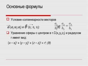 Основные формулы Условие коллинеарности векторов а (а1;а2;а3) и в (b1; b2; b3