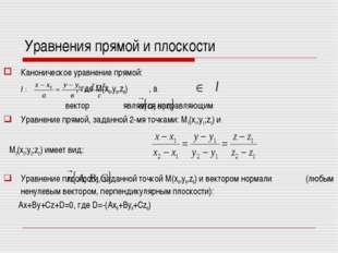 Уравнения прямой и плоскости Каноническое уравнение прямой: , где М(х0,у0,z0)