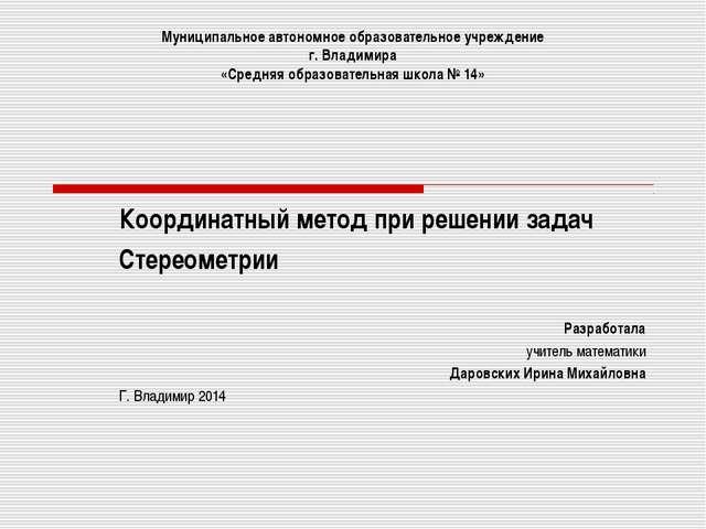 Муниципальное автономное образовательное учреждение г. Владимира «Средняя обр...