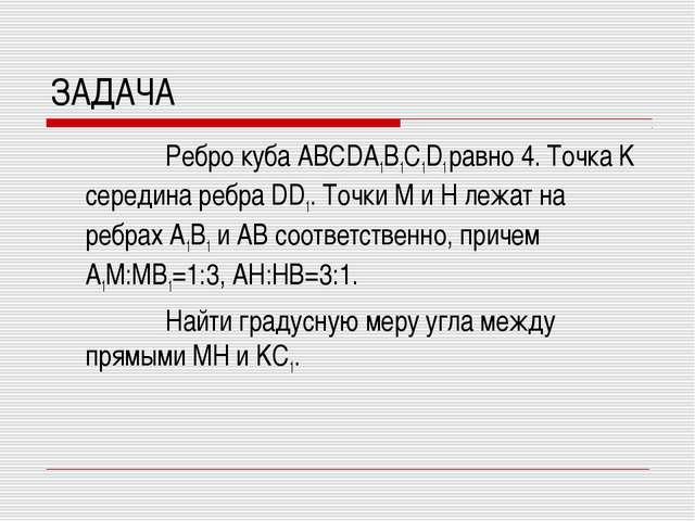 ЗАДАЧА Ребро куба ABCDA1B1C1D1 равно 4. Точка K середина ребра DD1. Точки M и...