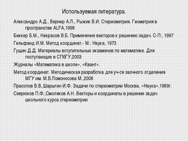 Используемая литература. Александро А.Д., Вернер А.Л., Рыжик В.И. Стереометри...