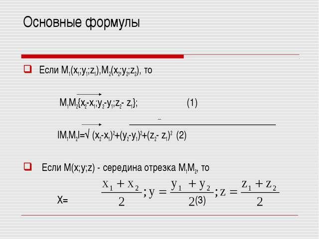 Основные формулы Если М1(х1;у1;z1),М2(х2;у2;z2), то М1М2{х2-х1;у2-у1;z2- z1};...