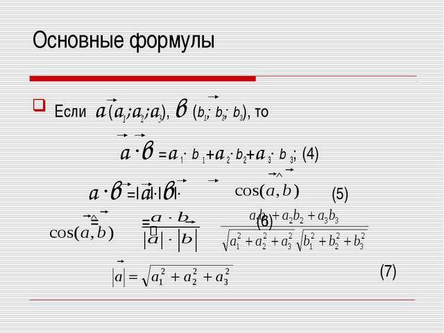 Основные формулы Если а (а1;а2;а3), в (b1; b2; b3), то а ·в =а 1· b 1+а 2· b...