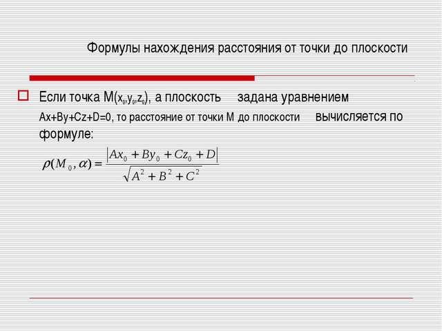 Формулы нахождения расстояния от точки до плоскости Если точка М(х0,у0,z0), а...