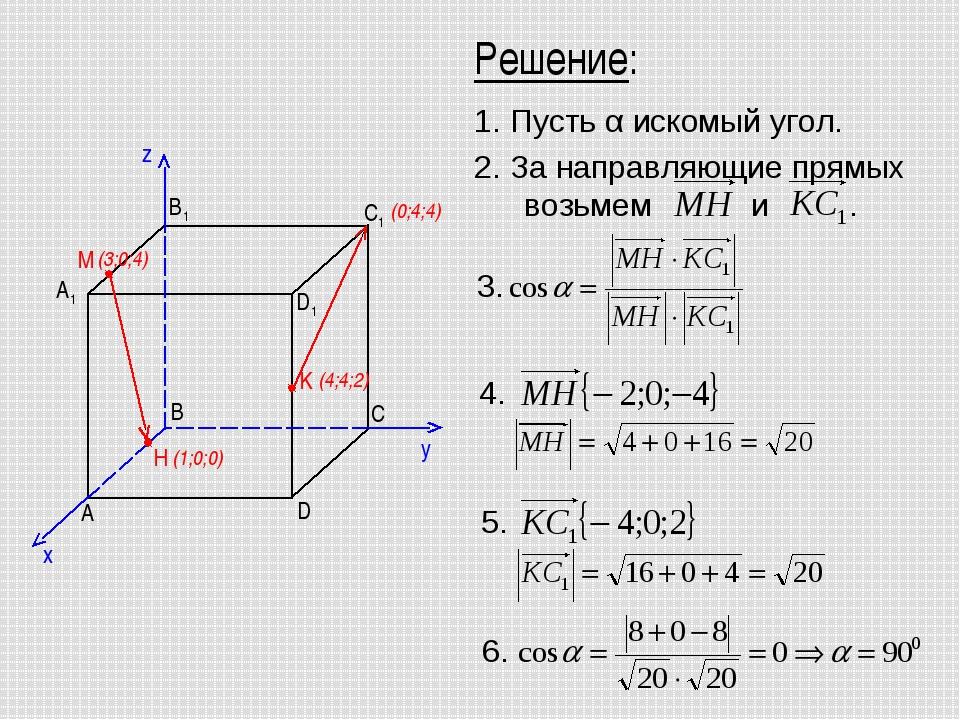 Решение: M H K A B C D D1 A1 B1 C1 x y z (3;0;4) (1;0;0) (4;4;2) (0;4;4) 1. П...