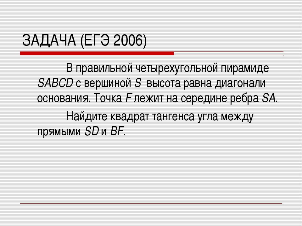 ЗАДАЧА (ЕГЭ 2006) В правильной четырехугольной пирамиде SABCD с вершиной S вы...