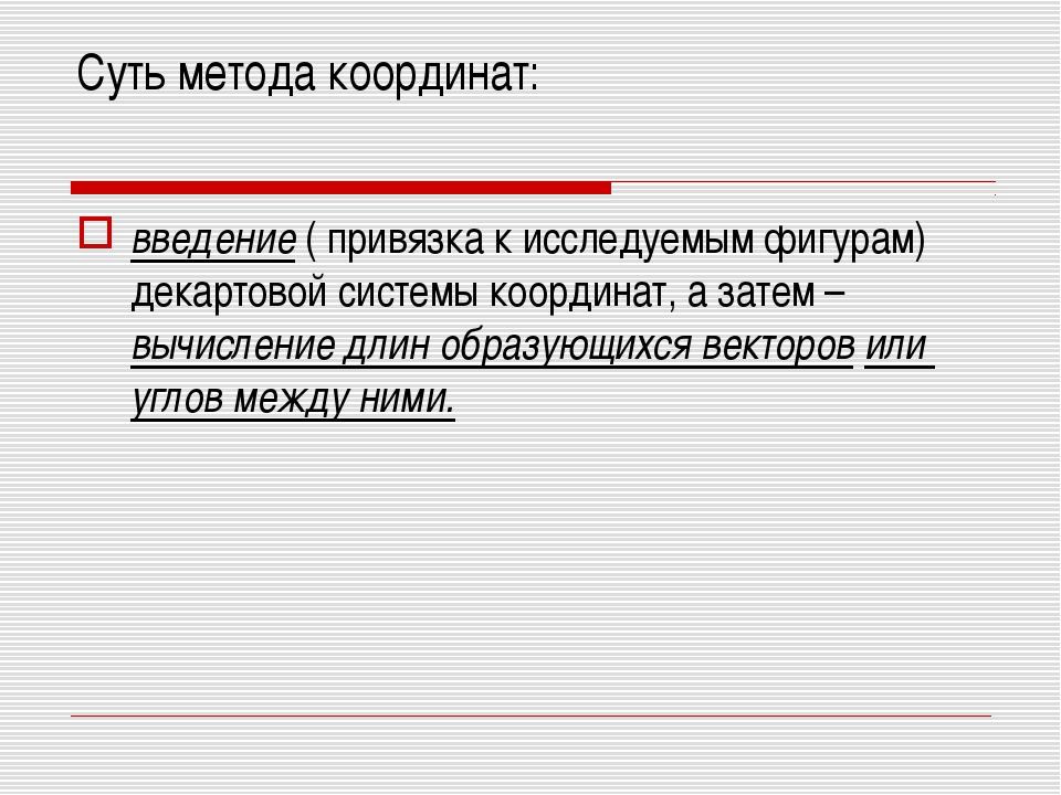 Суть метода координат: введение ( привязка к исследуемым фигурам) декартовой...