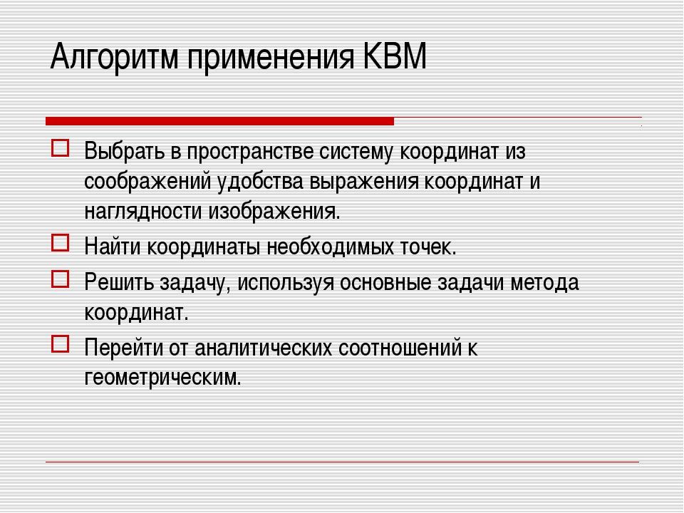 Алгоритм применения КВМ Выбрать в пространстве систему координат из соображен...