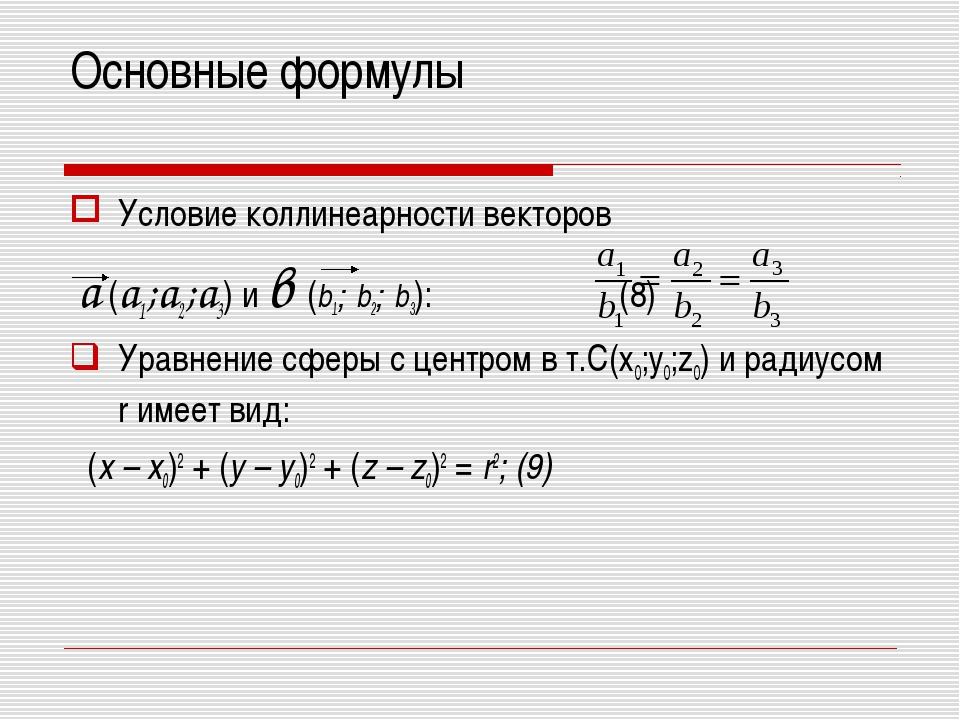 Основные формулы Условие коллинеарности векторов а (а1;а2;а3) и в (b1; b2; b3...