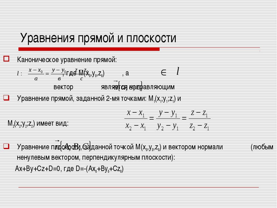Уравнения прямой и плоскости Каноническое уравнение прямой: , где М(х0,у0,z0)...